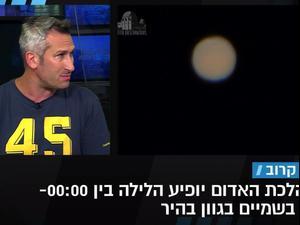 זיו ריינשטיין על  מאדים שיהיה הקרוב ביותר לכדור הארץ ב-15 השנים האחרונות מתוך המהדורה המרכזית 31.7.18