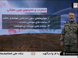 סוללות נגד מטוסים - בתגובה לסנקציות של טראמפ: צבא איראן ומשמרות המהפכה פתחו בתרגיל אווירי גדול בצפון המדינה