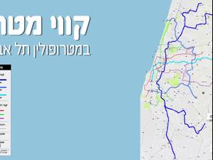 הסתיים שלב התכנון הראשוני של שלושת הקווים העתידיים במטרופולין תל אביב