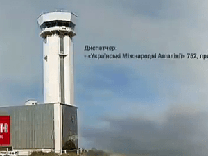 קלטת מרשת הקשר חשפה: איראן ידעה מיד על הפלת המטוס האוקראיני. אתר רשמי, אתר רשמי