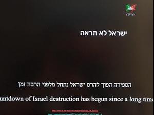 האקרים איראנים השתלטו על עשרות אתרים ישראלים 21.5.20