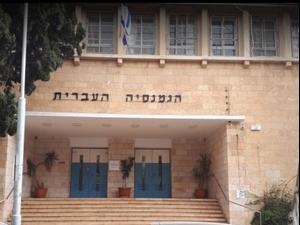 הגימנסיה העברית רחביה בירושלים
