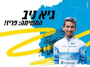 הרוכב הישראלי גיא ניב
