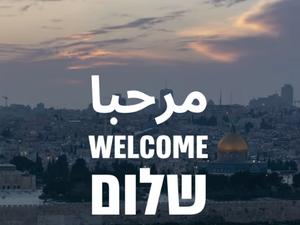 סרטון תיירות שקורא לתושבי דובאי ואבו דאבי להגיע לישראל. צילום מסך, צילום מסך