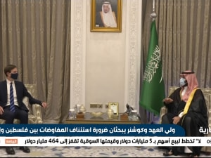 קושנר נפגש עם יורש העצר הסעודי מוחמד בן סלמאן 3.9.20. AP
