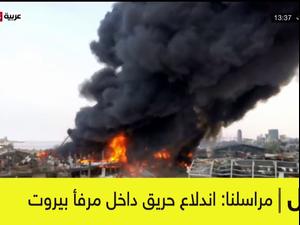 חודש אחרי האסון: שריפה פרצה בנמל ביירות 10.9.20
