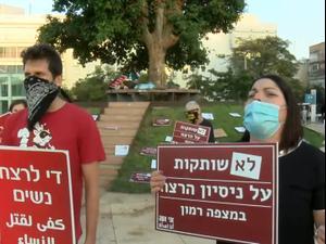 עשרות מפגינים במחאה על האלימות נגד נשים 22.09.20