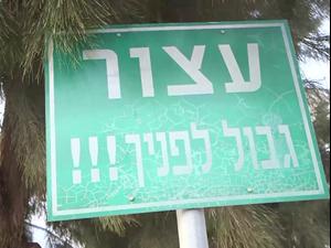 """ישראל ולבנון יחלו במו""""מ לשרטוט הגבולות הימיים והיבשתיים בין המדינות 1.10.20"""