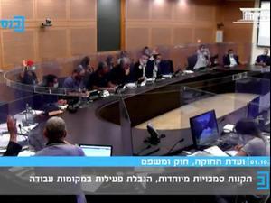 ועדת החוקה אישרה את ההגבלות על הפגנות ותפילות 01.10.20
