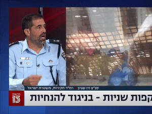 המשטרה טענה שמפגינים קראו לשאת גז מדמיע - אך הסתמכה על פרסום שקרי 11.10.20. חדשות 10