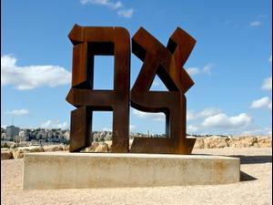 מוזיאון ארץ ישראל ירושלים