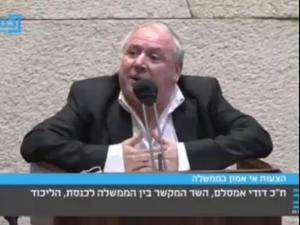 בווידאו - נאומו של דודי אמסלם בכנסת 26.10.20