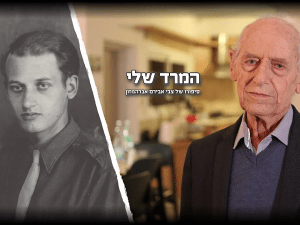 סיפורו של ניצול השואה צבי אבירם אברמהזון שבגיל 16 נותר לבדו ופעל להציל אחרים 29.10.20