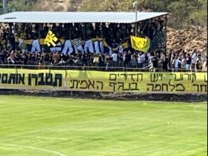 """אוהדי בית""""ר ירושלים"""