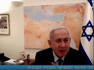 """נתניהו בדיון בכנסת על מיגור הפשיעה במגזר הערבי: """"זקוקים לשיתוף פעולה""""  9.11.20"""