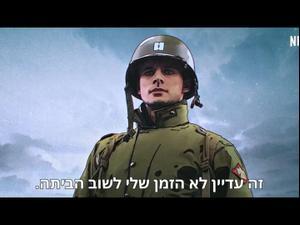 המשחרר: מבצע אוולאנש