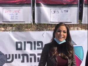 """השרה ינקלביץ' הביעה תמיכה במאחזים: """"גנץ תומך ונותן גיבוי מלא"""" 30.11.20"""