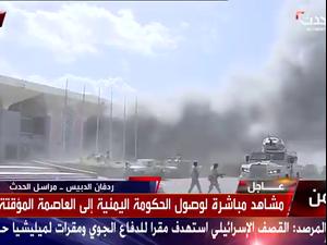 נמל התעופה בעיר עדן שתימן הותקף עם נחיתת מטוס הממשלה החדשה 30.12.20. רויטרס