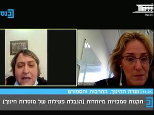 """מבצע חיסון המורים מתחיל: מזכ""""לית  הסתדרות המורים מאיימת בשביתה 11.1.21. ערוץ הכנסת"""