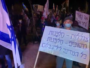 """""""דורשים חיסון לשחיתות"""": אלפים מפגינים נגד נתניהו בירושלים ובקיסריה 16.01.21. שי מכלוף, מערכת וואלה! NEWS"""