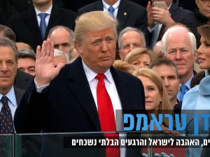 """עידן טראמפ: השקרים, האהבה לישראל והרגעים הבלתי נשכחים - סיכום כהונת טראמפ הנשיא ה-45 של ארה""""ב  20.1.21. רויטרס"""