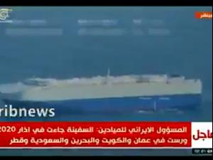 """תיעוד ממל""""ט איראני של הספינה בבעלות הישראלית שנפגעה מפיצוץ במפרץ עומאן 7.3.21. רשת אל-מיאדין, צילום מסך"""