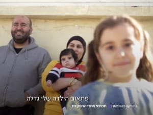"""""""פרויקט משפחות"""". כאן 11, צילום מסך"""