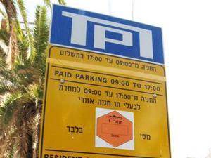 האופנה האופנתית בקרוב חניה חינם לתושבי תל-אביב בכל רחבי העיר - וואלה! רכב LY-99