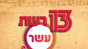 דרמה בשוק הטלוויזיה: בעלי רשת הודיעו על ביטול המיזוג עם ערוץ עשר