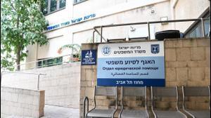 האגף לסיוע משפטי,משרד המשפטים,  תל אביב, 26 באוקטובר 2020