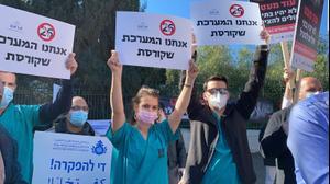הפגנת בתי החולים הציבוריים, ירושלים. יוני ריקנר, אתר רשמי