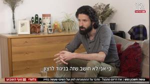 דנה ויס עם ארז דריגס. חדשות 12, צילום מסך