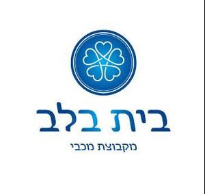 לוגו בית בלב