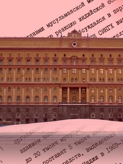 בניין הק.ג.ב, מוסקבה