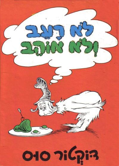 60 שנה לספר המופלא לא רעב ולא אוהב מאת דר סוס!