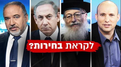 Image result for נתניהו בנט ליצמן ליברמן ynet