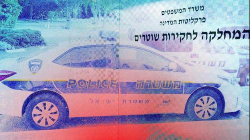 המחלקה לחקירות שוטרים