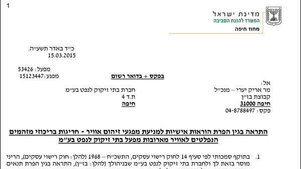 תכתובות המשרד להגנת הסביבה בעניין זיהום האוויר בחיפה