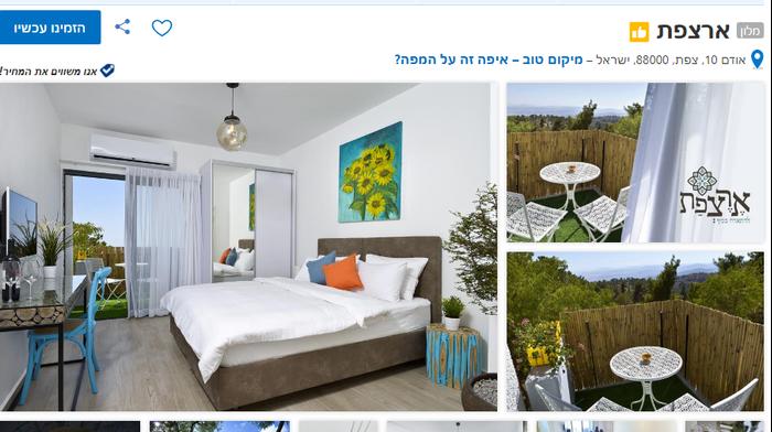 מלון ארצפת באתר בוקינג. צילום מסך, צילום מסך