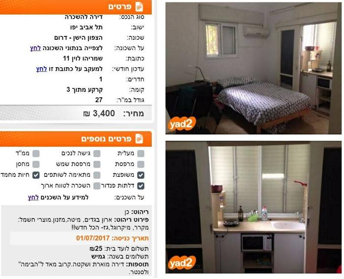 שונות מלונה להשכרה, דירה בלי מקלחת: מצעד הדירות הלא ראויות למגורים KX-03