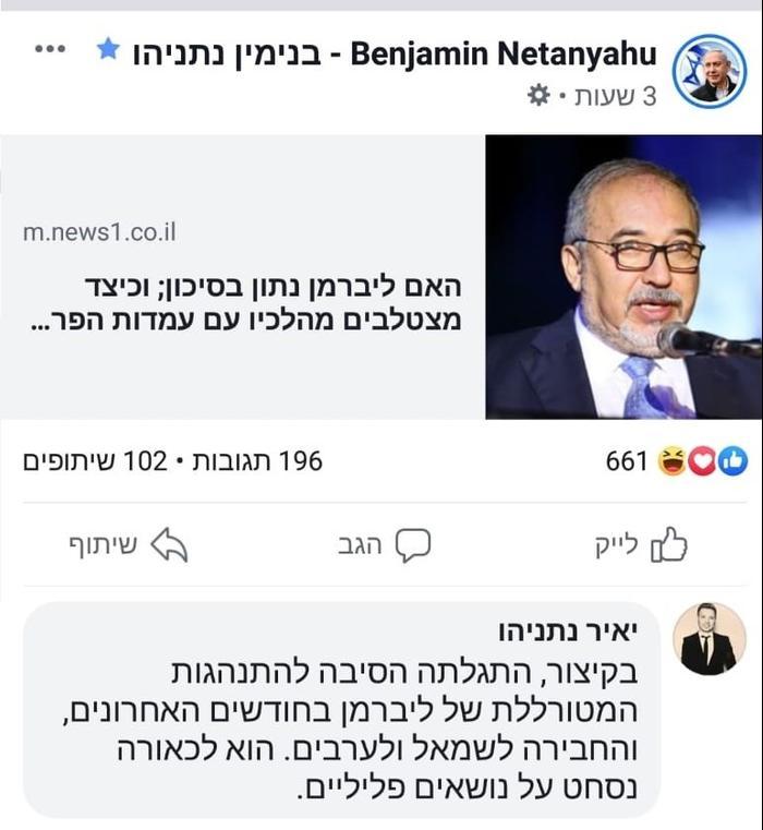 פוסט בפייסבוק של בנימין נתניהו נגד אביגדור ליברמן (צילום מסך)