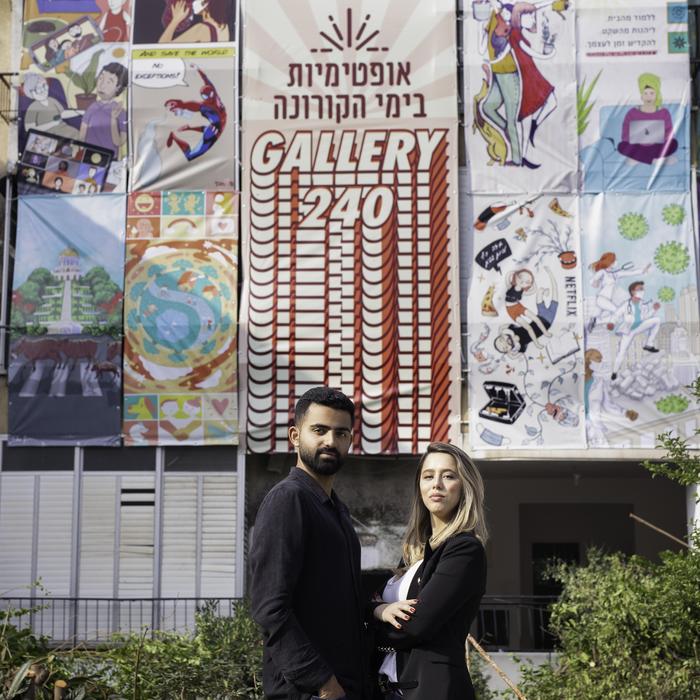 Gallery 240. גיא סידי (So Media),