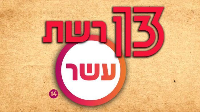 אושר המיזוג בין רשת לערוץ עשר; רשת תחויב למכור את אחזוקתיה בחדשות לפני